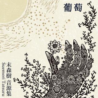CD 末森音源集『葡萄』
