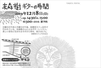 末森樹ギターの時間 2019.12/8