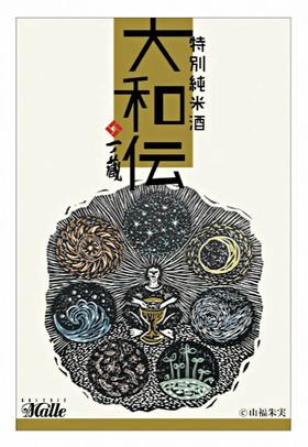「盃」日本酒ラベル