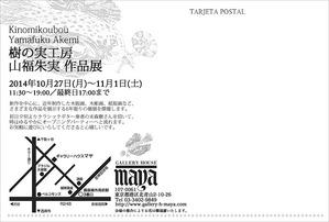 山福朱実作品展2014