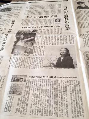 2018.3/4 毎日新聞