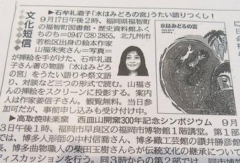 2017.9/6 西日本新聞