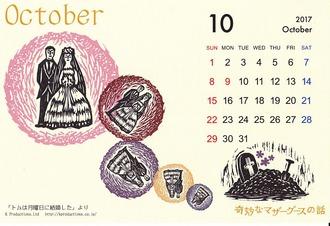 奇妙なマザーグースの話 10月