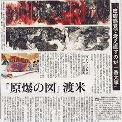 2015.6/2 東京新聞