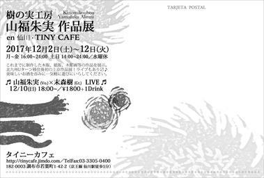 山福朱実作品展enタイニーカフェ2017.12