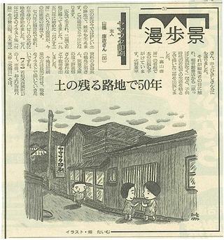畑たいむ氏1994年記事