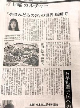 2017.8/6 毎日新聞