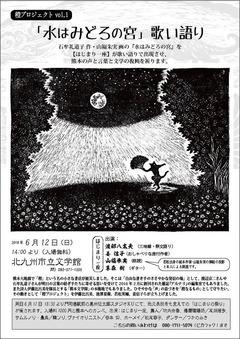 2016.6/12 はじまり一座 北九州公演 昼