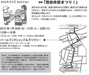 茂田井祭りDM