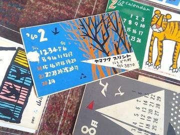 山福プリントカレンダー