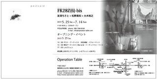 FK28Z(6)-bis