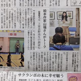2020.10/6 北海道新聞