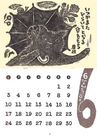 猫ぞろカレンダー6月2