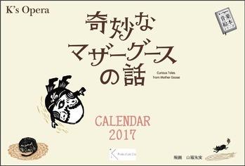 奇妙なマザーグースの話 2017カレンダー