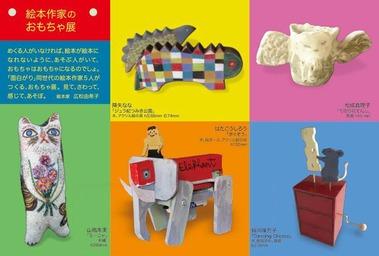 絵本作家のおもちゃ展