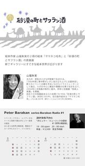 2019.4.27~6.16 絵本原画展