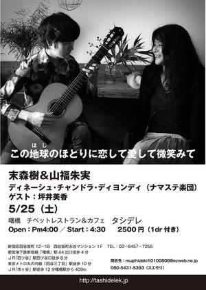 2019.5/25 タシデレLive