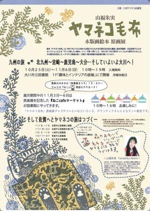 2016.10/25 大川市立図書館