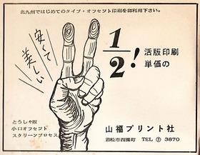 山福プリント社1960年