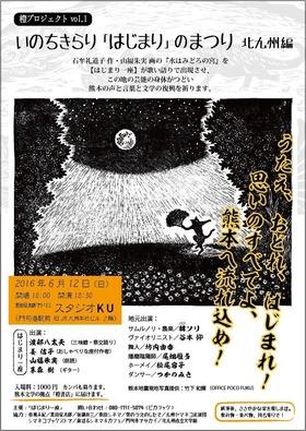 2016.6/12 はじまり一座 北九州公演
