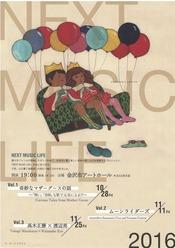 2016.10/28 奇妙なマザーグースの話 in 金沢