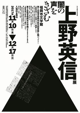 上野英信展