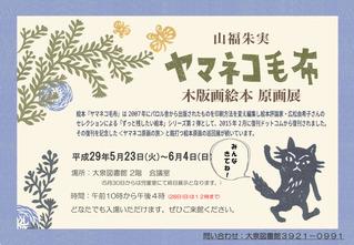 2017.5/23 大泉図書館