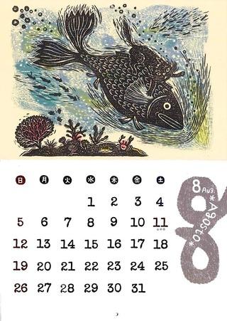 猫ぞろカレンダー8月