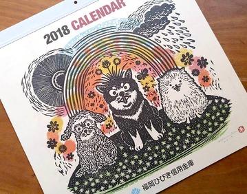 福岡ひびき信用金庫 2018カレンダー