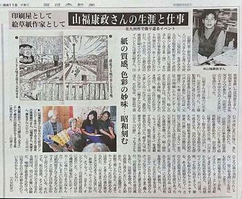2016.8/11 西日本新聞