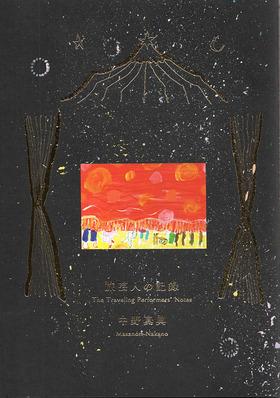 中野真典『旅芸人の記録』