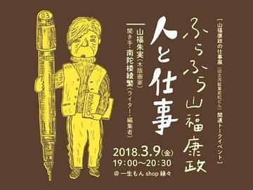 """""""ふらふら""""山福康政・人と仕事"""