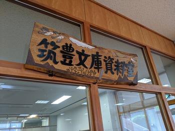 地区峰文庫資料室 看板