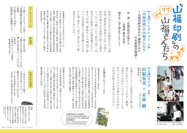 2016.7/20 山福印刷の山福さんたち