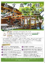 Cafe 三太郎 2018
