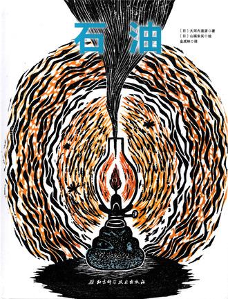 中国版『石油のものがたり』