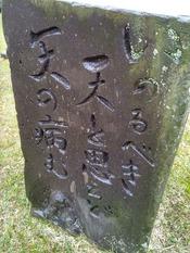 石牟礼さんによる石碑