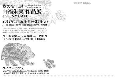 タイニーカフェ
