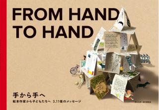 日本巡回展図録