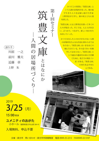 筑豊文庫セミナー vol.1