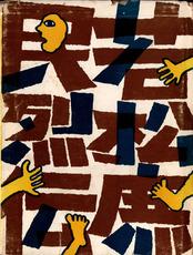 若松庶民烈伝 1977