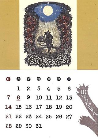 猫ぞろカレンダー10月