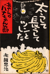 北やんのバナちゃん節 1985