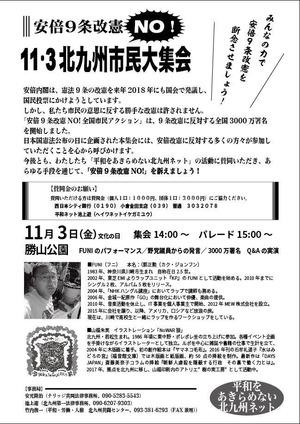11.3北九州市民大集会