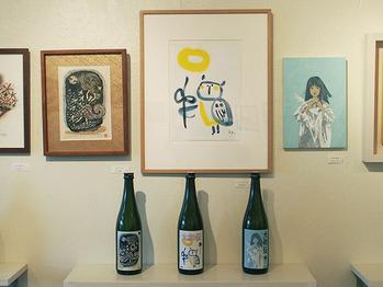 日本酒ラベル展 2020