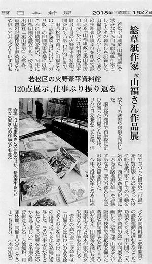 2018.1/27 西日本新聞
