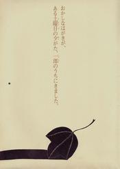 小林敏也 はじめの1ページ展