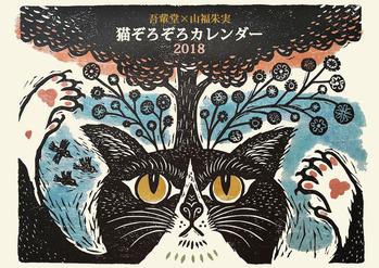 猫ぞろぞろカレンダー2018