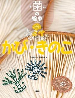 菌の絵本「かび・きのこ」