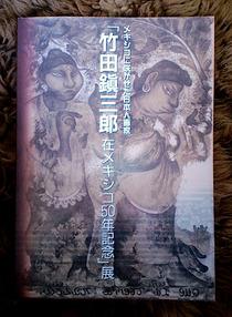 竹田鎭三郎展図録